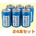 缶入保存飲料水340ml×24本セット【5年保存】