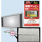 薄型テレビ用(不動王シート)6枚
