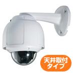 パンチルト屋外ミニスピードドームカメラ 天井取付タイプ CNB-SM2065NP