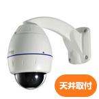 パンチルト屋外用スピードドームカメラ 天井取付タイプ CNB-S2465NXP