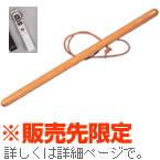 木製警戒棒(ホワイト吊革付)