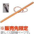 木製警戒棒(ブラック吊革付)