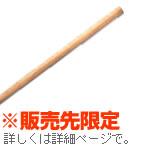木製警戒杖