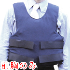 前胸を防護 防弾防刃チョッキ