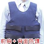 前胸・背部を防護 防弾防刃チョッキ