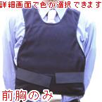 防刃チョッキ ショート (前部)