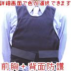 防刃チョッキ ショート (前部・背部)