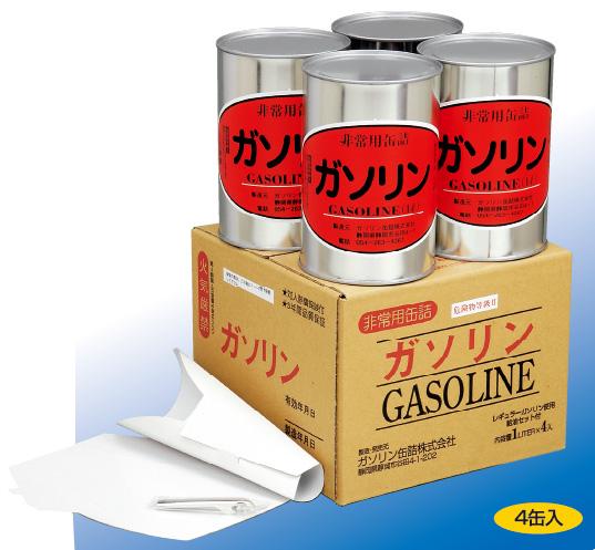 ガソリン 缶詰